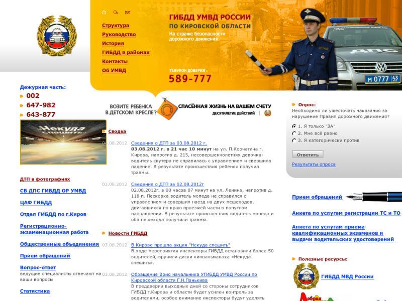 Онлайн проверка штрафов гибдд по гос номеру , Официальный сайт гибдд пермь сводки дтп сегодня